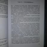 А.И. Солженицын Двести лет вместе 2002, фото №11