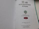 Три каталога аукционника Дукат, фото №9
