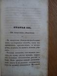 Мысли Паскаля 1843 Бутовский И., фото №5