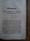 Мысли Паскаля 1843 Бутовский И., фото №6