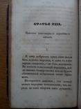 Мысли Паскаля 1843 Бутовский И., фото №7