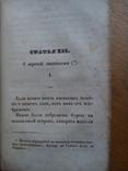 Мысли Паскаля 1843 Бутовский И., фото №8