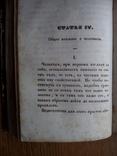 Мысли Паскаля 1843 Бутовский И., фото №9