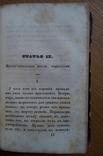 Мысли Паскаля 1843 Бутовский И., фото №11