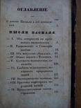 Мысли Паскаля 1843 Бутовский И., фото №12