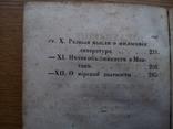 Мысли Паскаля 1843 Бутовский И., фото №13