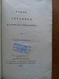 Свод законов Российской империи 1833 Право законы, фото №4