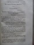 Свод законов Российской империи 1833 Право законы, фото №6