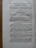 Свод законов Российской империи 1833 Право законы, фото №9