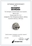 Заготовка-вставка з метеорита Seymchan, 0,6 г, із сертифікатом автентичності, фото №3