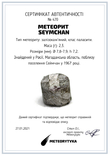 Заготовка-вставка з метеорита Seymchan, 2,3 г, із сертифікатом автентичності, фото №3