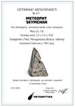Заготовка-вставка з метеорита Seymchan, 1,8 г, із сертифікатом автентичності, фото №3