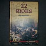 22 июня Правда генералиссимуса 2005, фото №3