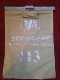 Мешок инкассаторский Укринбанк сумка инкасатора