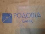 Мешок инкассаторский Родовитбанк сумка инкасатора