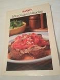 Кулинария книга на английском языке, фото №2
