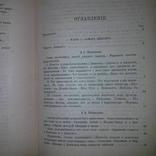 Новейшая Английская Литература. Историко-архивные материалы XIX века, фото №3