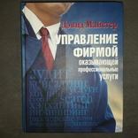 Бизнес книга Управление фирмой Дэвид Майстер 2003, фото №2