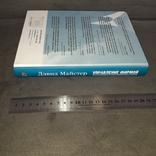 Бизнес книга Управление фирмой Дэвид Майстер 2003, фото №3