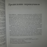 Бизнес книга Управление фирмой Дэвид Майстер 2003, фото №12