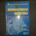 Бизнес книга Корпоративная логистика 2006, фото №13