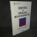 Бизнес книга Покупка и продажа волатильности 2001, фото №2