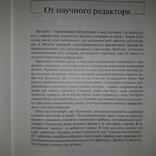 Бизнес книга Покупка и продажа волатильности 2001, фото №9