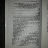 Бизнес книга Покупка и продажа волатильности 2001, фото №10