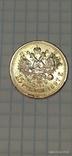 15 рублей 1897г золото 900 проба, фото №4