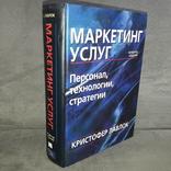 Бизнес книга Маркетинг услуг Персонал, технологии, стратегии 2005, фото №2