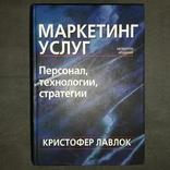 Бизнес книга Маркетинг услуг Персонал, технологии, стратегии 2005, фото №3