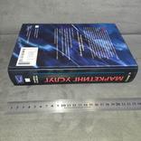 Бизнес книга Маркетинг услуг Персонал, технологии, стратегии 2005, фото №4