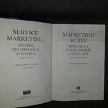 Бизнес книга Маркетинг услуг Персонал, технологии, стратегии 2005, фото №7