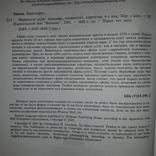 Бизнес книга Маркетинг услуг Персонал, технологии, стратегии 2005, фото №8