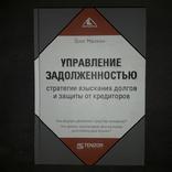 Бизнес книга Управление задолженностью 2007, фото №2