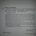 Бизнес книга Управление задолженностью 2007, фото №5
