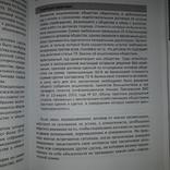 Бизнес книга Управление задолженностью 2007, фото №10