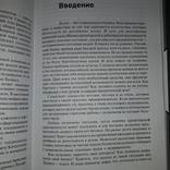 Бизнес книга Управление задолженностью 2007, фото №11