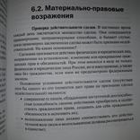 Бизнес книга Управление задолженностью 2007, фото №13