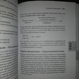 Бизнес книга Стратегический менеджмент Ключевые понятия 2005, фото №11
