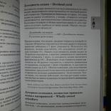 Бизнес книга Стратегический менеджмент Ключевые понятия 2005, фото №13
