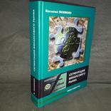 Бизнес книга Сегментация финансового рынка 2006, фото №2