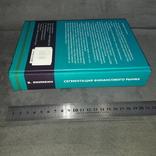 Бизнес книга Сегментация финансового рынка 2006, фото №4
