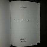 Бизнес книга Сегментация финансового рынка 2006, фото №7
