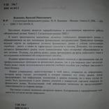 Бизнес книга Сегментация финансового рынка 2006, фото №8