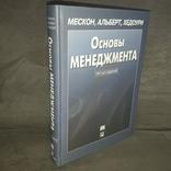 Бизнес книга Основы менеджмента 2006, фото №2