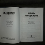 Бизнес книга Основы менеджмента 2006, фото №5