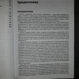 Бизнес книга Основы менеджмента 2006, фото №12