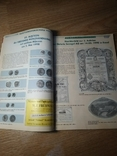 Журнал по нумизматике с каталогом монет Германии и Австрии, фото №5