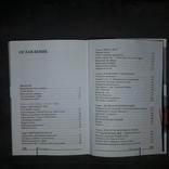 Квинтэссенция в 2 книгах 2005, фото №9
